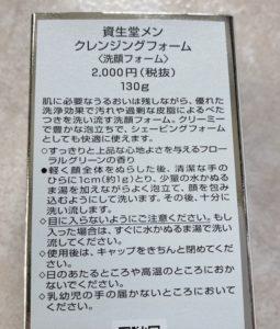 SHISEIDO MEN 資生堂 クレンジグフォーム 使い方