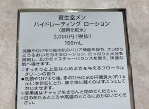 SHISEIDO MEN 資生堂 ハイドレーティングローション 使い方