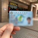 台湾永久居留証APRC
