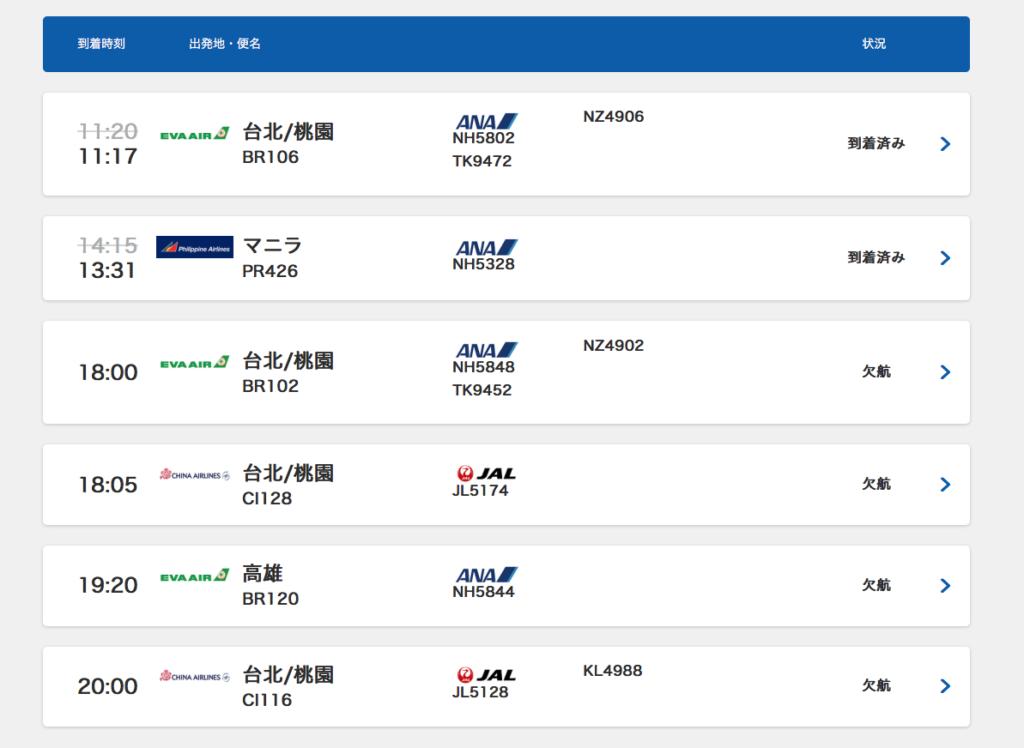 福岡空港 国際到着案内