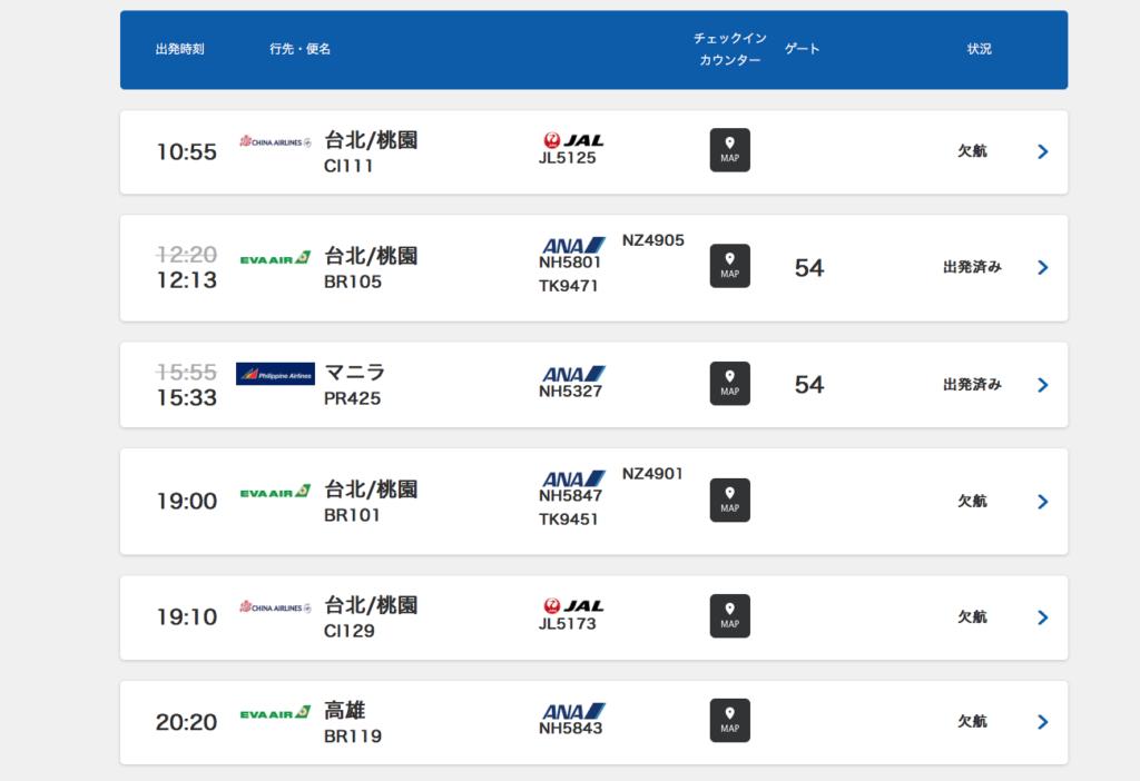 福岡空港 国際出発案内