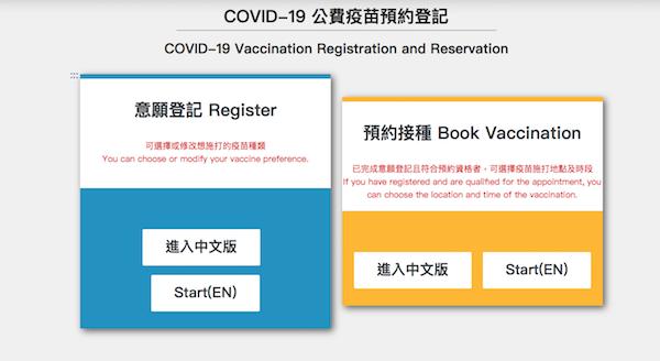 台湾ワクチン平台