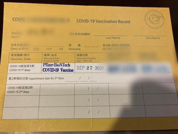 台湾ワクチン証明書